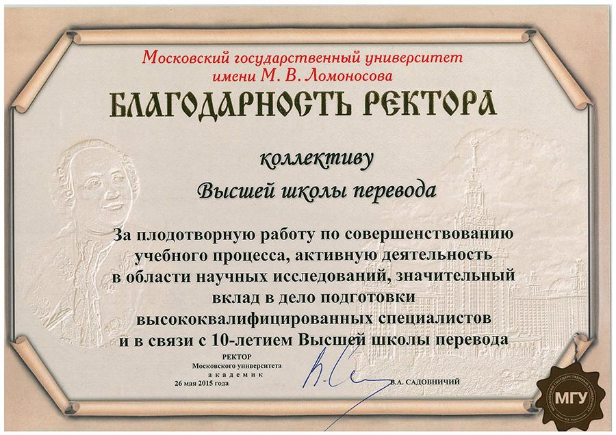 Поздравление ректора университета 19